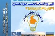 استان سیستان و بلوچستان میزبان ششمین رویداد کارآفرینی و کسبوکار در حوزه گردشگری