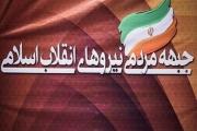 جمنا : به شعار امسال به عنوان تکلیف مذهبی و ملی نگریسته شود