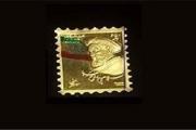 نخستین تمبر طلا