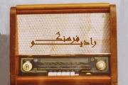 رادیو فرهنگ با «اکسیر» سراغ کسب و کار می رود