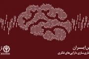 فهرست عرضههای بازار دارایی فکری فرابورس ایران به 228 مورد رسید