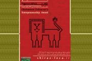 مهلت ثبت نام در جایزه کارآفرینی استاد غلامرضا ذوالانواری تمدید شد