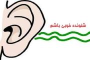 شنونده خوبی باشم