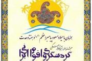 همزمان با میلاد با سعادت پیامبر اعظم (ص)و هفته وحدت: برگزاری جشنواره گردشگری و اقوام ایرانی