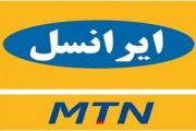 شبکه نسل چهارم ایرانسل به صورت رسمی در همدان راه اندازی شد