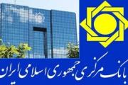 بانک مرکزی به سپردهگذاران کاسپین هشدار داد