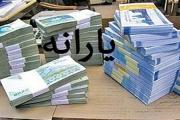 یارانه ۴۵۵۰۰ تومانی روز جمعه ۲۶ خرداد قابل برداشت میشود
