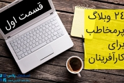 24 وبلاگ پرمخاطب برای کارآفرینان