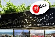860 میلیون دلار صادرات از مناطق آزاد