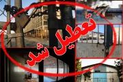"""کارخانجات تولیدی تهران"""" هم تعطیل شد و ۳۰۰ کارگر خانهنشین شدند"""