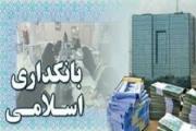 بازنگری در قانون بانکداری