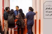 دعوت نمایشگاه کار ایران برای حضور استارتآپها