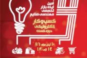 برگزاری ایده بازار مهندسی صنایع در دانشگاه امیر کبیر