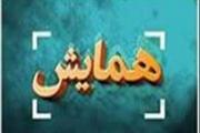 """همایش """"کارآفرینی و اشتغال"""" در چهارمحال و بختیاری برگزار می شود"""