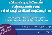 برگزاری نشست فرصت های نوین کسب وکار در زیست بوم استارت آپی ایران