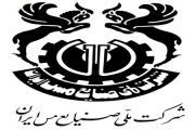 کالاهای شرکت ملی صنایع مس ایران عرضه شد