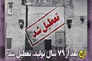 پشت پرده اخبار تعطیلی کارخانههای ایرانی