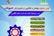 برگزاری اولین جشنواره پژوهش و کارآفرینی در زنجیره ارزش حبوبات در گرگان