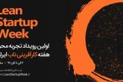 برگزاری هفته کارآفرینی ناب ایران