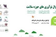 فستیوال تخصصی نوآوریهای حوزه سلامت برگزار میشود