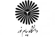 دانشگاه پیام نور همدان پیشرو ترین دانشگاه استان در حوزه کارآفرینی است