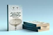 کتاب «محصولات و خدمات شرکتهای دانش بنیان و فناور» به چاپ رسید