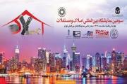 گشایش نمایشگاه بین المللی املاک و مستغلات