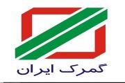 آموزش و توانمندسازی فعالان حوزه گمرک توسط دانشگاه تهران