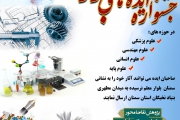 برگزاری جشنواره ایده برتر در سمنان