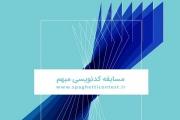 دانشگاه شریف میزبان مسابقات کدنویسی مبهم