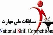 مسابقات ملی مهارت در پایتخت ایران کلید خورد