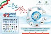 """برپایی """" رویداد کارآفرینی هوشمند سازی بنادر """" در چهارمین جشنواره ملی « دریا مسیر پیشرفت »"""