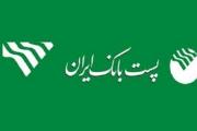 سوئیفت پست بانک ایران با هالکبانک ترکیه برقرار شد