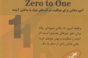 کتاب از «صفر به یک» برای کمک به موفقت شرکت های نوپا به چاپ رسید
