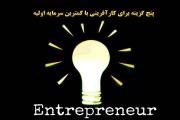 کارآفرینی با کمترین سرمایه اولیه