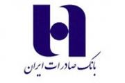 مدیرعامل بانک صادرات ایران کارآفرین برتر شد