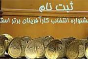 آغاز نام نویسی در سیزدهمین جشنواره کارآفرینان برتر در سرتاسر کشور