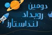 دومین رویداد« لنداستارز» برگزار می شود