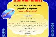 رویداد «ایده شو» در اصفهان برگزار میشود