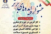 «جشنواره ایدۀ برتر» در کردستان برپا میشود