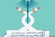 برپایی کمپ تابستانی کارآفرینی سلامت در دانشگاه علوم پزشکی اصفهان