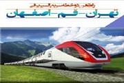راه آهن سریع السیر قم-اصفهان