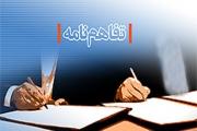 امضای تفاهم نامه همکاری شرکت دانش بنیان اصفهانی و ایتالیایی