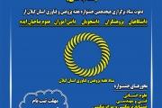 جشنوارۀ «شتاب ملی» در رشت برگزار میشود