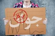 چشم امید ۱۵۰ هزار جوان بیکار به طرح «اعاده اموال نامشروع»