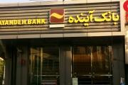 ۵ هزار میلیارد ریال تسهیلات بانک آینده به بنگاههای کوچک و متوسط