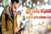 نسخه موبایلی بام بانک ملی ایران ویژه Android