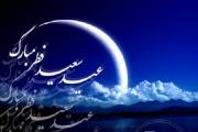 عید فطر عیدی که نیکوکاران در آن پاداش می گیرند