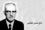 بزرگمردی به نام ارباب تفضلی، کارآفرین نامدار ایران