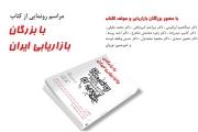 """مراسم رو نمایی از کتاب با """"بزرگان بازاریابی ایران"""""""